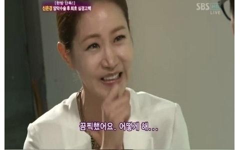 "Shin Eun Kyung's Jaw Line Surgery: ""I Was Horrified at Myself"""