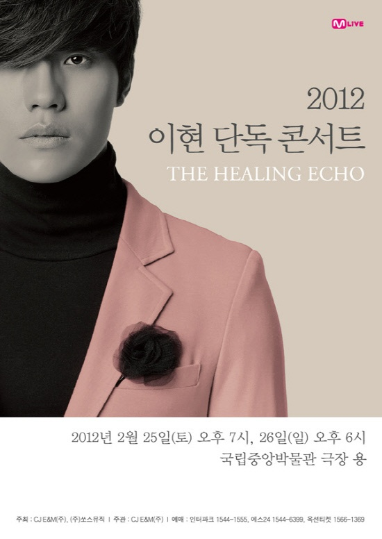 8Eight's Lee Hyun to Hold First Concert In Six Years