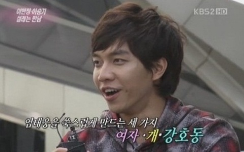 Lee Seung Gi Comments on Uhm Tae Woong's Feelings Towards Women, Dogs, and Kang Ho Dong